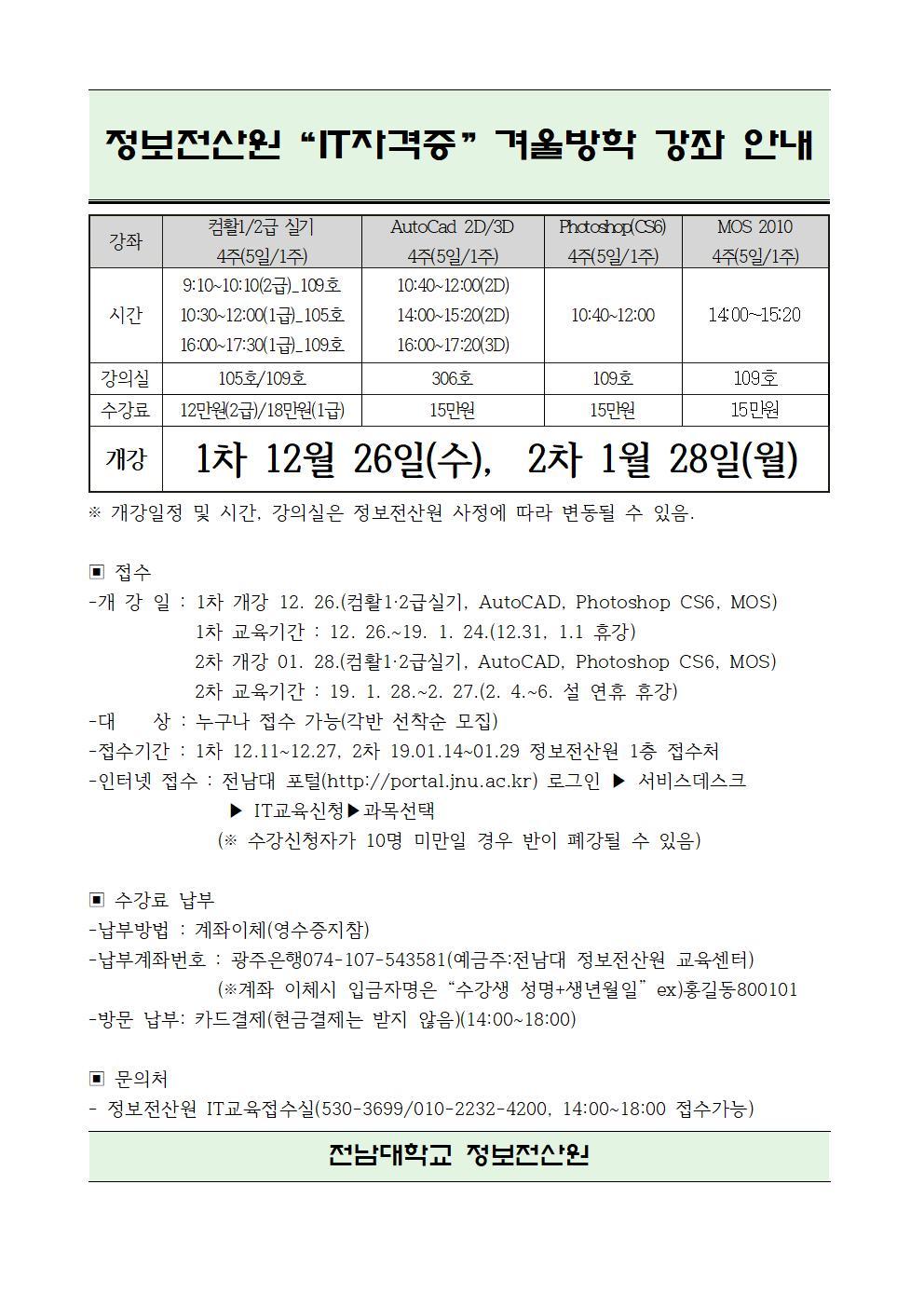정보전산원 [IT자격증] 겨울방학 강좌안내