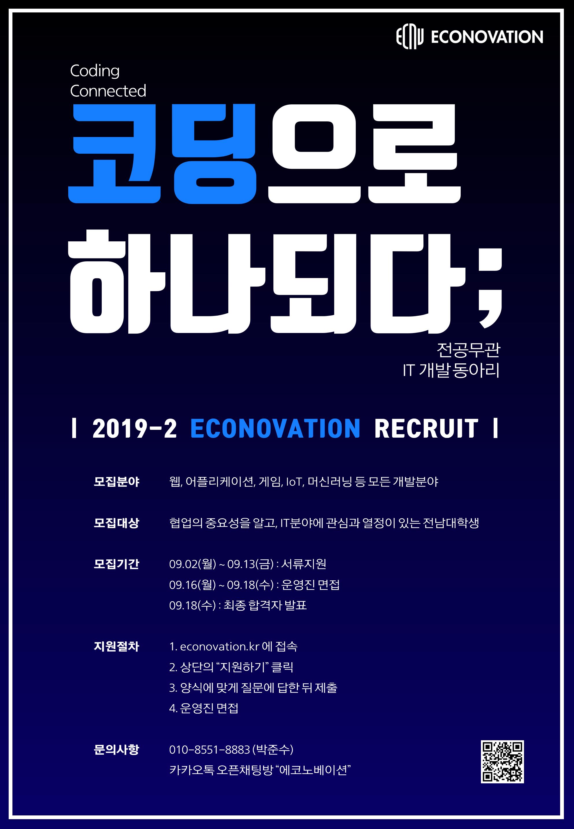 2019.2학기 에코노베이션 신규 회원 모집